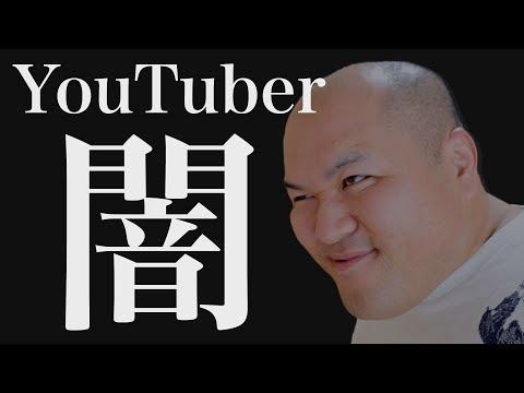 【まさに外道】日本最大の相互チャンネル登録グループ&収益化チャンネル売買