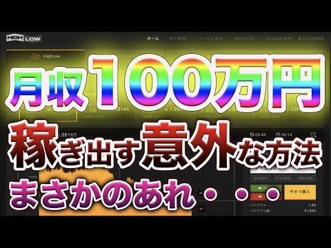 【バイナリーオプション】月収100万円稼ぎ出す意外な方法