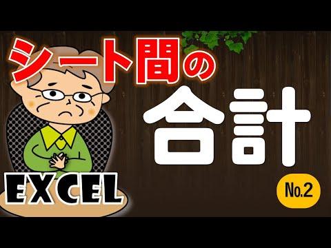 【初級Excel講座】SUM関数part2!合計初めての計算(Officeトレーナーが教える講座)