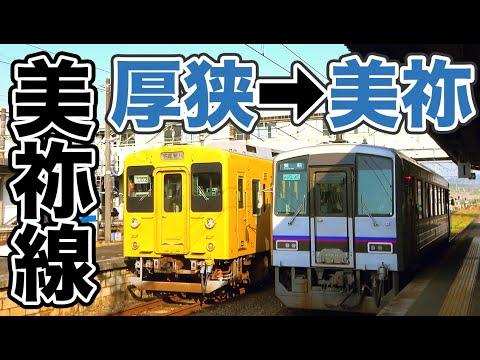 【幹線】美祢線はどうして主要路線扱いなのか??【1905ハワイ14】厚狭駅→美祢駅 5/23-01