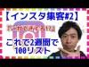 【インスタグラム集客#2】〇〇がないと投稿しても集客できない!!
