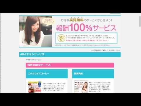 今すぐ稼ぐ方法 即日2~3万円稼げる【自己アフィリエイト】