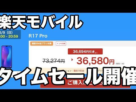 楽天モバイルタイムセール開催|OPPO R17pro / FIND Xがほぼ半額!