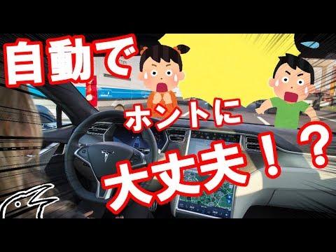 命預けて大丈夫?事故の実例で語る自動運転【ゆっくり実況】