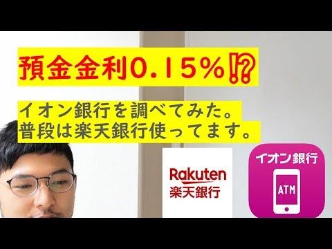 【預金金利0.15%⁉】イオン銀行を調べてみた。普段は楽天銀行使ってます。