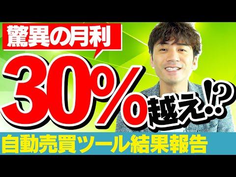 【FX】驚異の月利30%越え!?!?最強自動売買ツールの本領発揮!!!6月前半の気になる最新結果は??