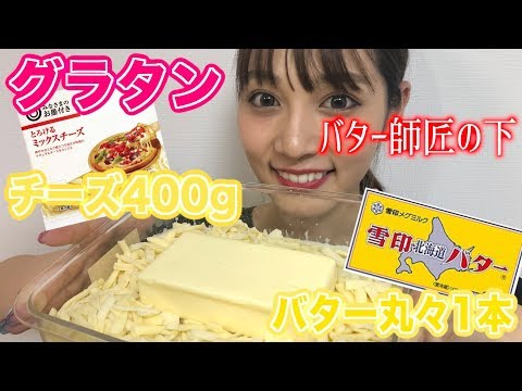 バター丸々1箱とチーズ1袋のグラタンが美味すぎた。