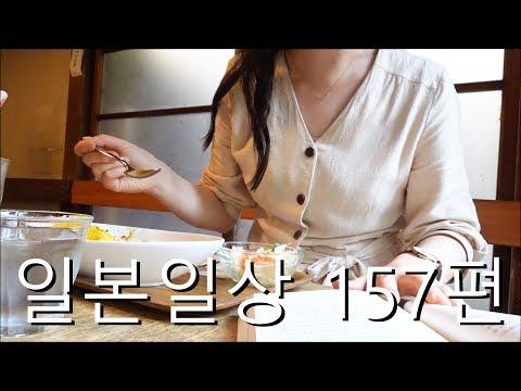 [한일자막]나혼자일본!-주룩주룩 비 내리는 주말 카페+요즘 빠진 마카로니 샐러드 만들기+티타임🍵 157편/[韓日字幕]雨が降る週末のカフェ+マカロニサラダ+ティータイム🍵 157編