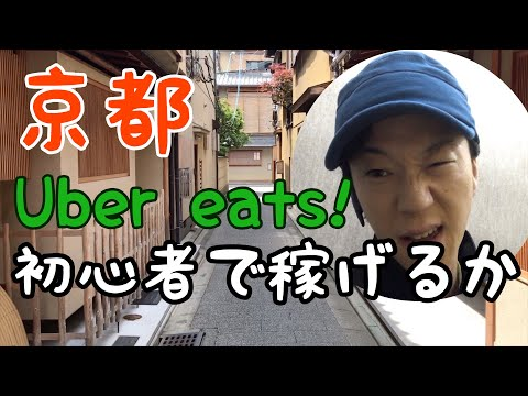 【Uber eats】京都で初心者が本気でウーバーイーツで稼げるのか検証!