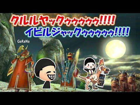 【MHXX】片手剣のやべーやつとチャアクルルの王様の令和狩り(ゆっくり実況)【ガララナ】