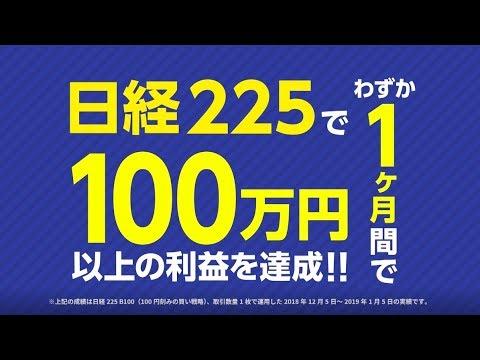 日経225の自動売買システム「ループ株365」が新登場!【ひまわり証券】