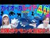 ポケモンGO『カイオーガ対策ポケモン火力紹介&レイド40連!』