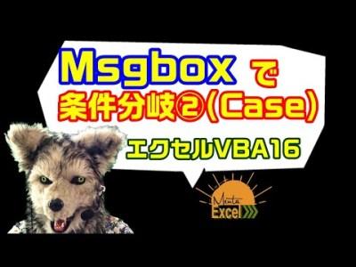 エクセルVBA16 メッセージ分岐(Cace) Excel プログラミング