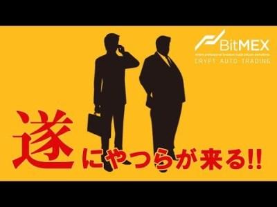 BINANCE & Bakktの仮想通貨FX証拠金取引【ビットコイン自動売買ツール開発現場にて】vol8 2019 7 25