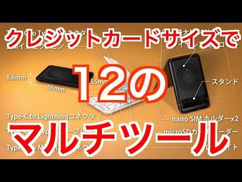クレジットカードサイズで12のマルチツール(デジタルガジェット用多機能マルチツール KableCARD)