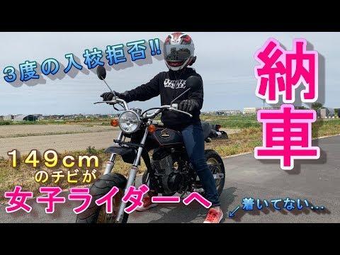【モトブログ】#12 10代149cmの女子がバイクを納車!【初めてのバイク納車】