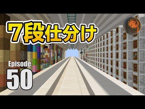 #50【マインクラフト】巨大倉庫計画 7段自動仕分け(後編)CBW アンディマイクラ Minecraft JE 1 14 2