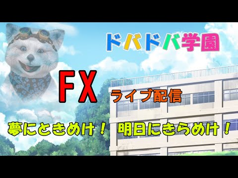 【FXライブ】令和元年7月1日月曜日ライブ