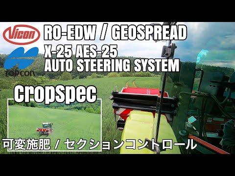 【GPS/可変施肥/セクションコントロール】VICONブロキャス TOPCON X-25 自動操舵 CROPSPEC 麦と玉葱の追肥