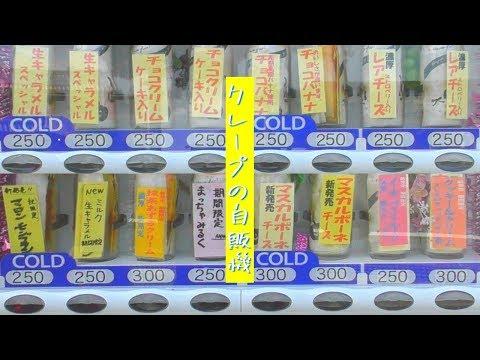 【レア】クレープの自販機で買ってみた!
