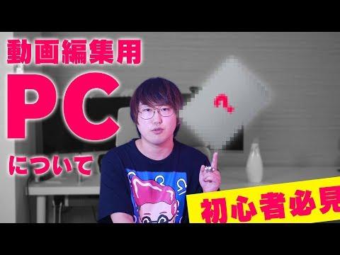 【パターン別】動画編集用のPCの選び方【Mac・Win・BTO・自作】#動画編集#PC #スペック