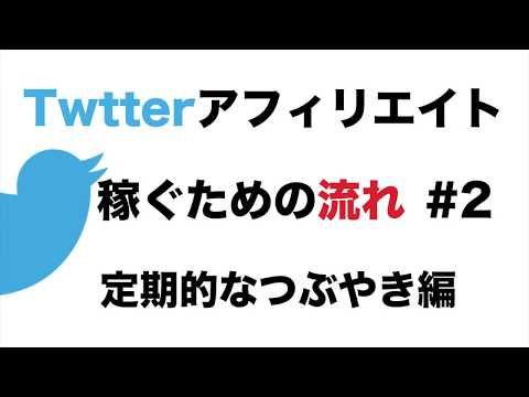 【副業 アフィリエイト】Twitterアフィリエイト 稼ぐための流れ #2 フォロワーが増えるつぶやき