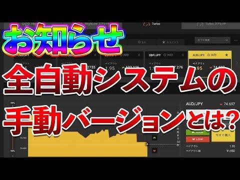【バイナリー】累計6000万円稼いだ伝説の全自動システムを移植しました!!