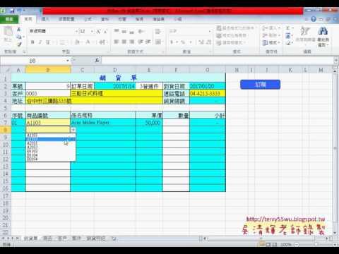 01 範例銷貨單解說輸入自動化與把EXCEL當資料庫