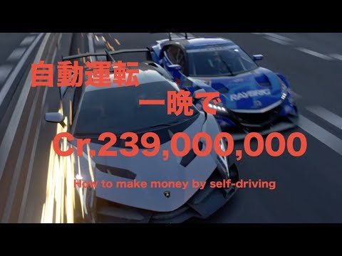 【GT Sport】自動運転で小遣い稼ぎ How to make money by self-driving