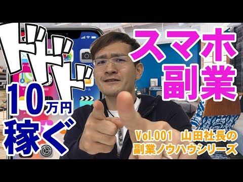 【具体的】スマホ副業で月10万円稼ぐ【2つの方法】