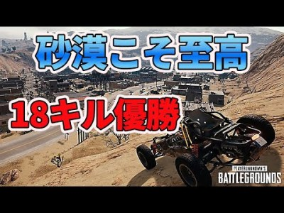 【PUBGモバイル】砂漠は大量キルが稼げるマップ!!18キルWIN【#みしぇる】