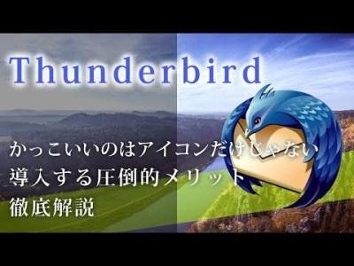 Thunderbird(サンダーバード)無料メールソフトの使い方と導入メリット