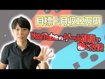YouTubeのゲーム配信で稼ぐ方法【毎日8時間労働で、月収12万円ほど】