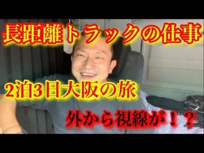 【長距離トラック運転手】大阪2泊3日の旅! 500キロ先を目指す!反抗期!?娘の成長に感動。雨のドライブ。準備万端でトラック生活!一緒に走りましょう、長距離トラック運転手の車中泊生活!