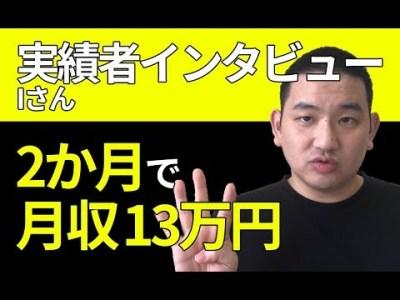 【実績者インタビュー】せどり2ヶ月で月収13万円稼いだ!Iさん