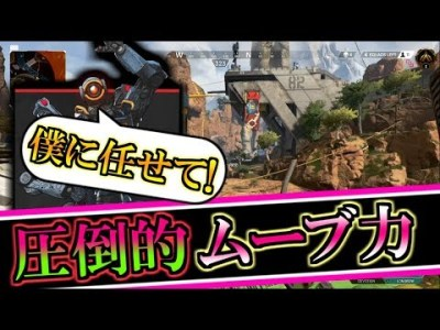 【PS4版 APEX LEGENDS】ランクは僕にお任せ!! 動きで圧倒!【Alpha】