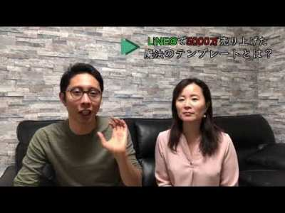 LINE@で5000万円稼いだ方法 /ネットビジネス /起業