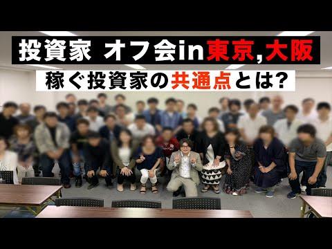 【初心者必見】バイナリーオプションのオフ会in東京,大阪 稼ぐ投資家共通点とは?