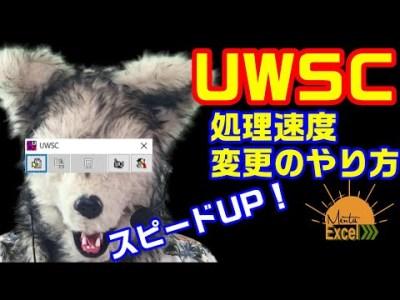 UWSC 2 処理速度変更のやり方 RPA
