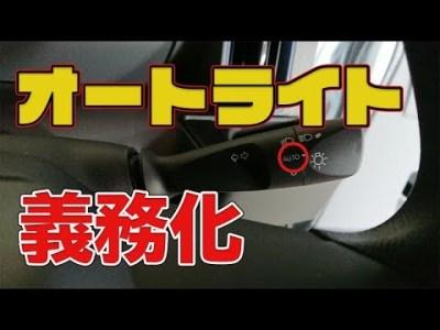 ライトスイッチも変わる!?  自動車のオートライト機能が義務化に。