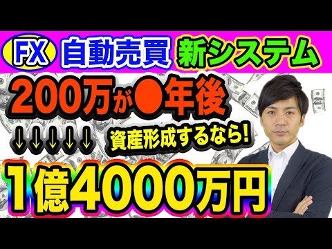 【FX自動売買】長期運用 新システム 200万→1億4000万 資産形成するならコレ!!【USD/JPY EUR/USD】 【利益報告】