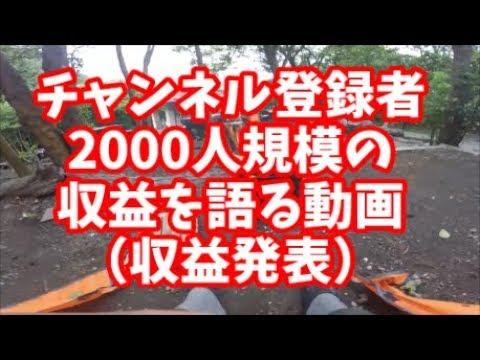 登録者2000人【Youtube収益公開】少ないからリアル