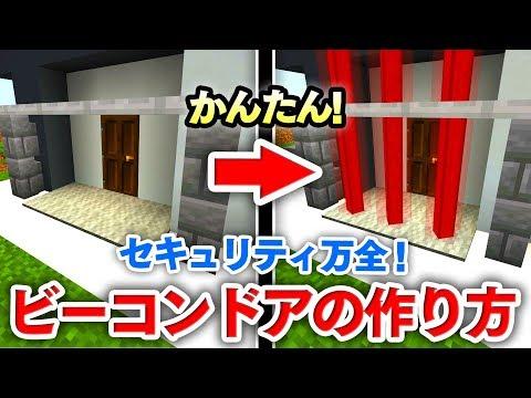 【マイクラ建築】簡単!ビーコンドアの作り方講座!サクッとセキュリティドアを作っちゃおう!【マインクラフト実況】