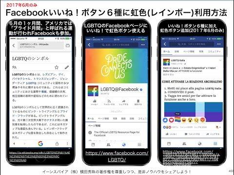 Facebookいいね!ボタン6種に虹色(レインボー)を設定し利用する方法