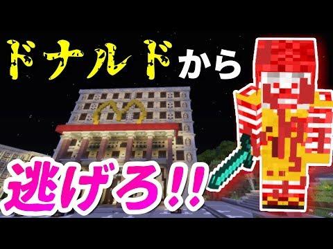 【マイクラ】ドナルドから逃げろ!!マック本社で恐怖の鬼ごっこ!!【都市伝説】