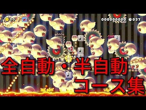 【マリオメーカー2】上位勢の全自動・半自動マリオコース集 最新版 (2019/08/12現在)