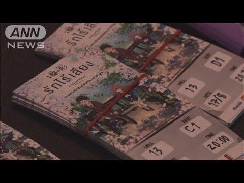 """タイで""""京アニ""""チャリティー上映 収益は全額寄付(19/08/18)"""