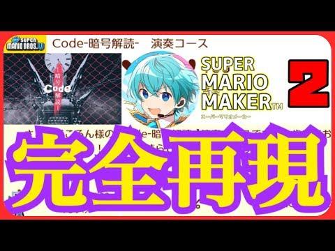 【マリメ2】ころん×さとみの「Code – 暗号解読 -」をマリメ2で完全再現するコースがヤバい。【ころん】