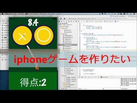 ゲームアプリ作成!iPhoneアプリ スマホアプリで稼ぐ!iphoneアプリ開発 cocos2d!