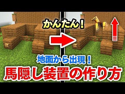 【マイクラ建築】自動で地面から飛び出る!馬隠し装置の作り方講座!これで安全に馬を管理できる!【統合版】